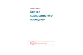 code-of-conduct-ru-RU.pdfPreviewImage