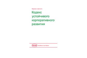 code-of-corporate-sustainability-ru-RU.pdfPreviewImage